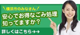 横浜市一般廃棄物許可業協同組合サイト